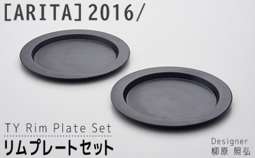2016/ 柳原照弘のリムプレート(黒)セット