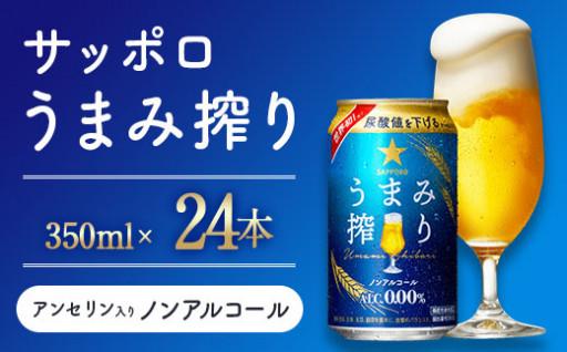 サッポロうまみ搾り 350ml 6缶パック×4箱