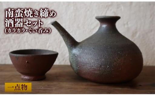 南蛮焼き締め酒器セット(カラカラ・ぐい呑み)