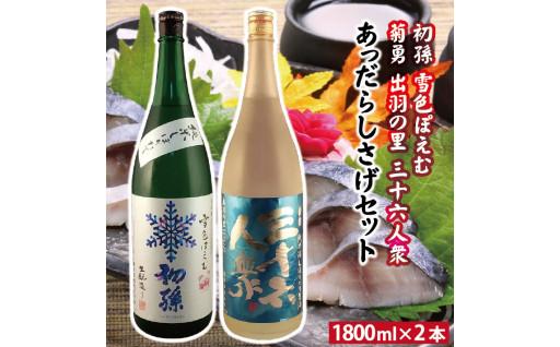 """山形県酒田市より""""しぼりたての新酒""""をどうぞ"""