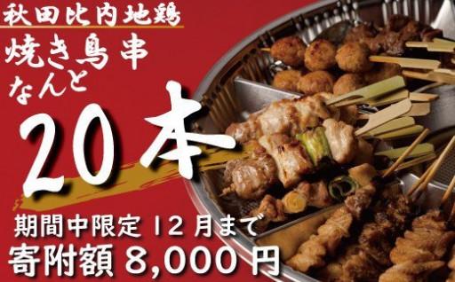 【期間限定】比内地鶏のまち大館応援キャンペーン