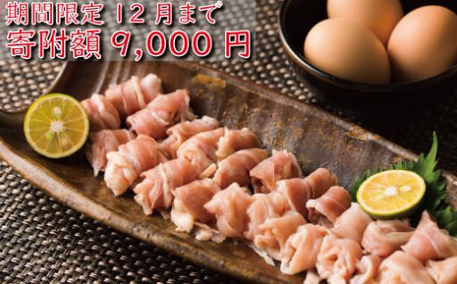 【期間限定】比内地鶏しゃ~ぶしゃ~ぶスープセット