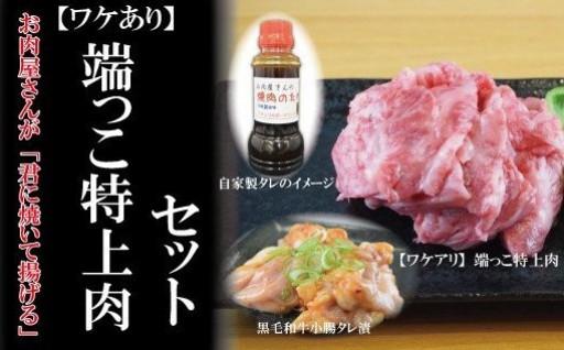 【ワケあり】お肉屋さんの端っこ特上肉セット