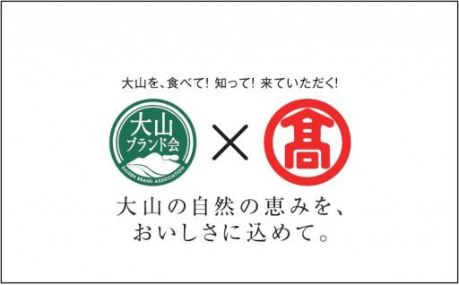 大山ブランド会×髙島屋セレクションの返礼品が充実
