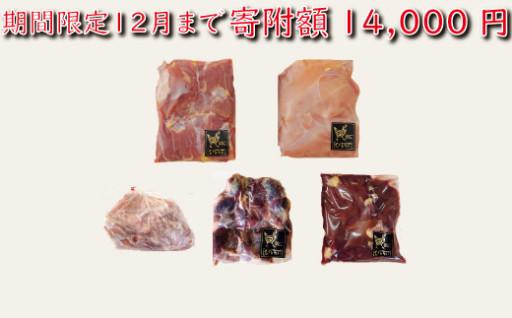 【期間限定】比内地鶏 正肉・モツ・ガラ5点セット