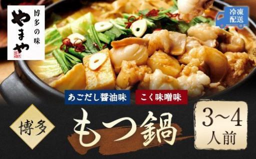 やまや 博多もつ鍋 3~4人前 ちゃんぽん麺付