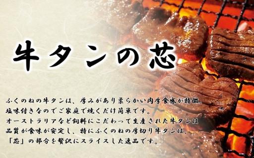 人気急上昇★極上厚切り仙台牛タン★