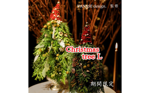 【期間限定】 クリスマスツリー Lサイズ