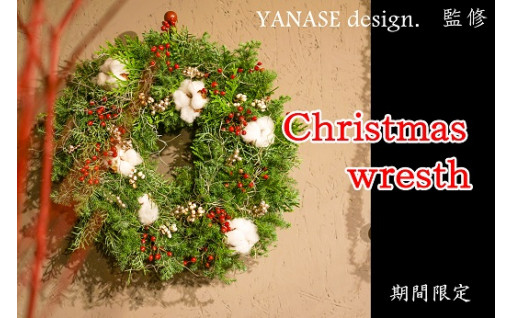 【期間限定】 クリスマスリース