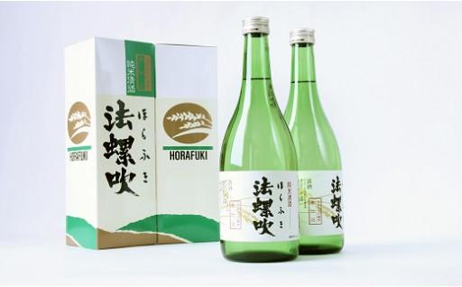 「ゆきひかり」から作った純米酒「法螺吹」