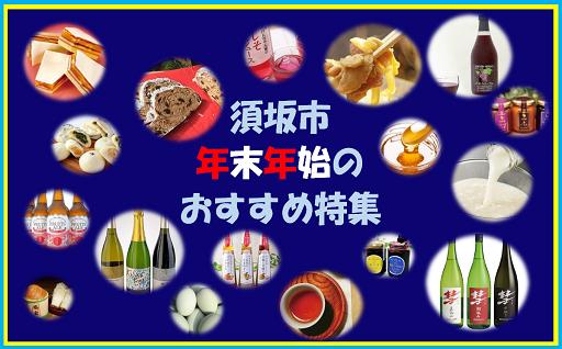 須坂市 年末年始のおすすめ特集