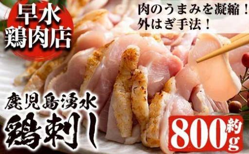 鹿児島県産の自家製鶏の鳥刺しセット計800g