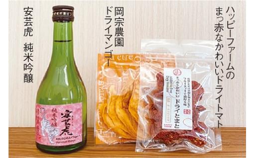 【安芸の特選ギフトセット】甘く香る家呑みセット