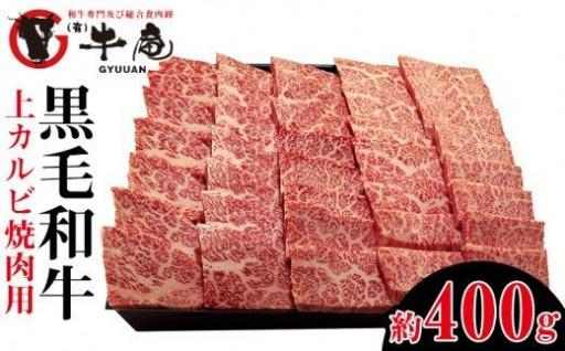 【牛庵】黒毛和牛上カルビ焼肉用 約400g