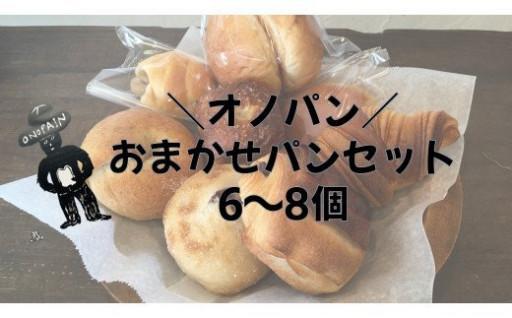 NEW!!オノパン おまかせパンセット 6~8個
