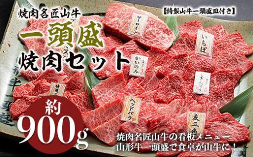 「焼肉名匠山牛」の看板メニューがお礼の品に!!