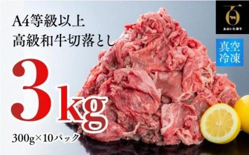 片桐さんの「おおいた和牛」切り落とし(3kg)