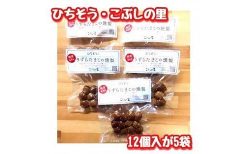 ※うずらたまごの燻製 12個入×5袋