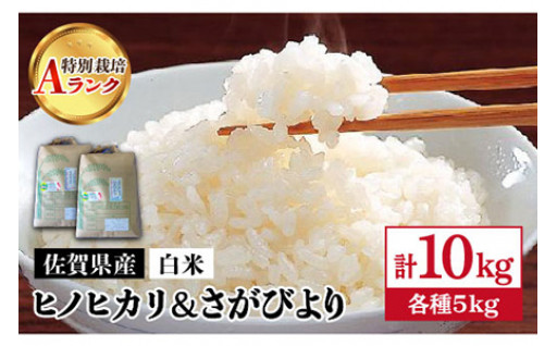 農薬も化学肥料不使用!お米2種食べ比べセット