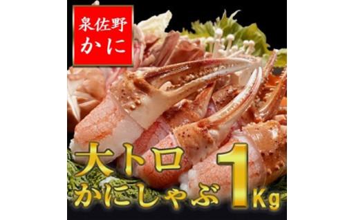 大満足の大トロ蟹しゃぶセット 1kg