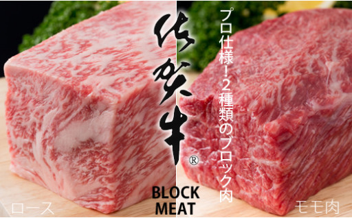 ラスト!年内配送!佐賀牛プロ用ブロック肉