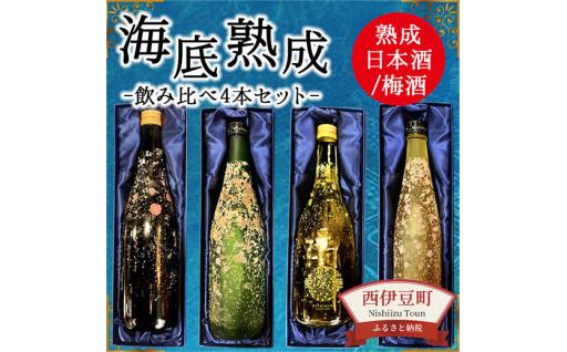 「海底熟成酒 VOYAGE」飲み比べ4本セット