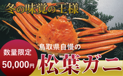 鳥取県自慢の松葉ガニ、今年も受付開始しました!