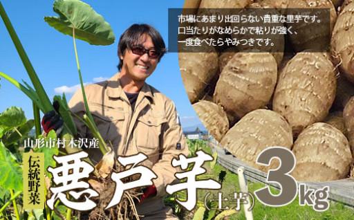 🥔11月30日まで!伝統野菜 悪戸芋3kg🥔