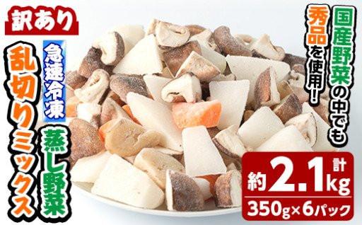 【訳あり】【国産冷凍蒸しカット野菜セレクト】