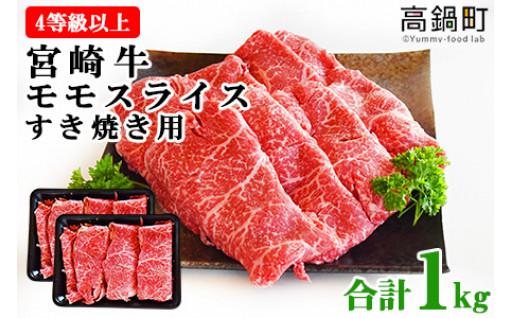 <宮崎牛モモスライス すき焼き用 合計1kg>