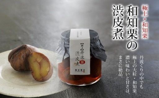 京都の栗栽培の匠が作った極上・和知栗の渋皮煮