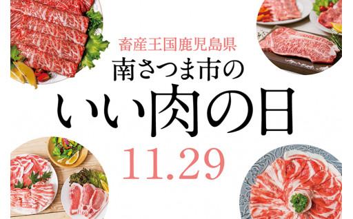 11月29日は「いい肉の日」!!