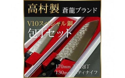 高村製 越前打刃物 V10スペシャル包丁セット