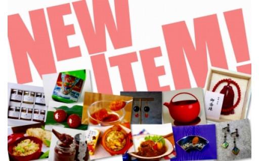 2020 NEW ITEM!~新規返礼品ご紹介~