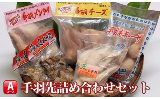11月30日〆切!居酒屋の味【手羽先詰め合わせ】