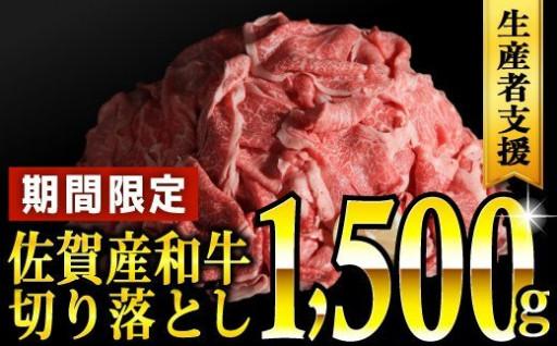 【生産者応援】1500g 佐賀産和牛切り落とし