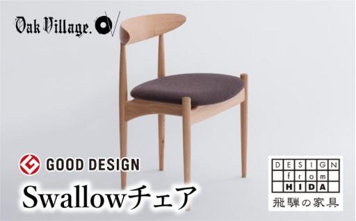 【オークヴィレッジ】 Swallowチェア