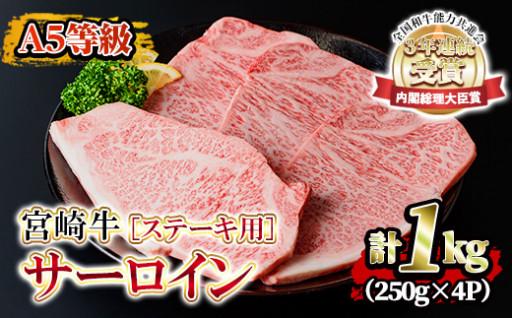 《A5等級》宮崎牛サーロインステーキ(計1kg)