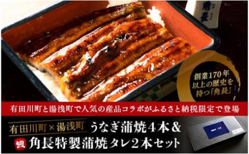 ★年末限定!角長特製タレとうなぎ蒲焼4本セット★