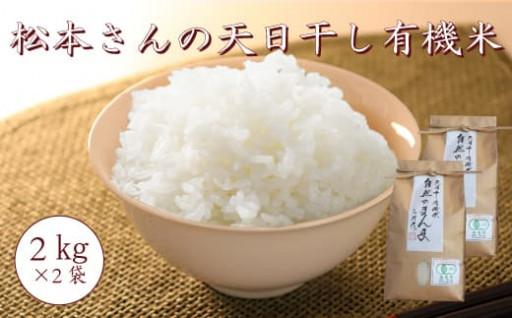 <天日干し・一等米のみ使用> 有機コシヒカリ