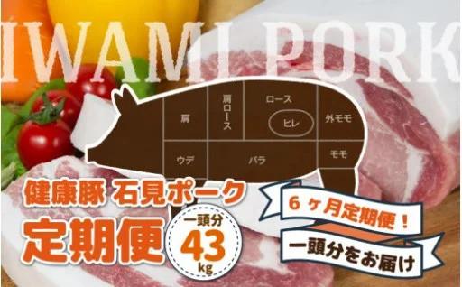 豚まるごと1頭43kg 定期便-月2回×6か月