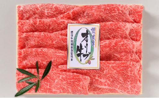 【ニコニコエール便】オリーブ牛すき焼き800g