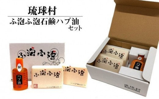 琉球村 ふ泡ふ泡石鹸ハブ油セット