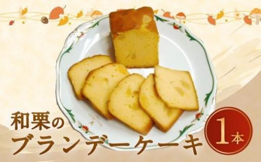 和栗のブランデーケーキ 1本 480g