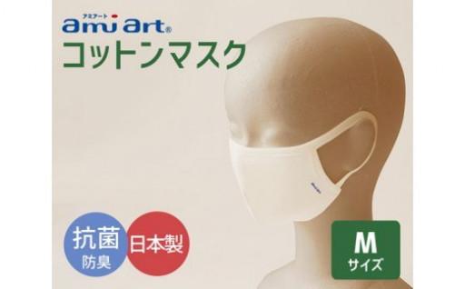 【アミアートマスク】受付開始しました!