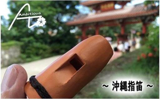 沖縄瓦と同じ赤土粘土を用いた沖縄指笛