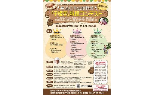 ☆レシピ募集中☆伝統野菜「子姫芋」料理コンテスト
