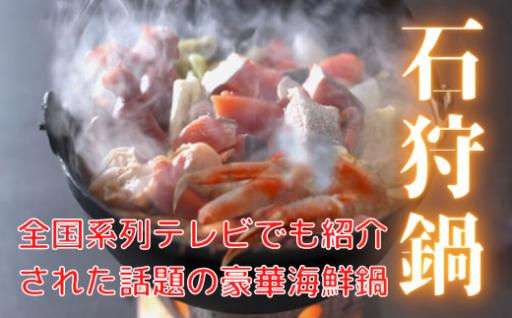 プレミアム石狩鍋セットが新登場!