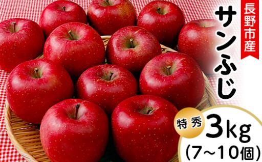 長野市産サンふじ【特秀】3kg受付中!