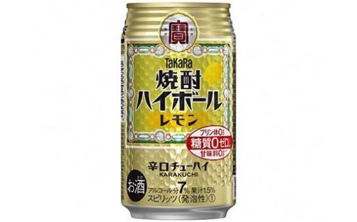 タカラ「焼酎ハイボール」レモン 350ml24本